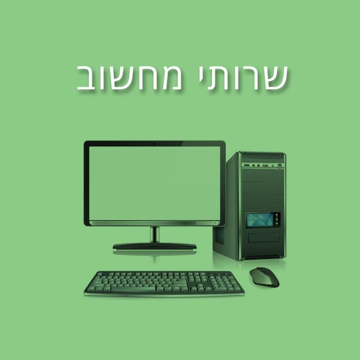 שירותי תמיכה ומחשוב